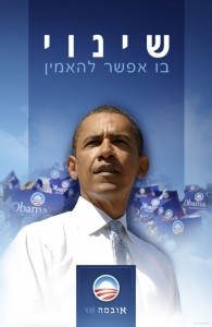 <em>Hebrew needs change we can believe in</em>